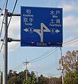 白鳥通り道路標識 - panoramio.jpg