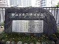 神田上水懸樋跡の石碑02.JPG
