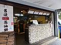 舊漫蔥油餅 Jiuman Green Onion Pancake Shop - panoramio.jpg
