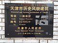 马场道99号新华中学圣功楼铭牌.jpg
