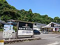 鬼会の里歴史資料館 (48460870431).jpg