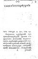 -сего генваря 22 Дня...- (Суд над Крюисом) 1714 (23 янв.).pdf