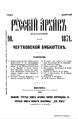 017 tom Russkiy arhiv 1871 vip 10-12.pdf