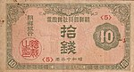 10 Sen - Bank of Chosen (1937) 01.jpg