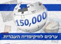 150000 wikipedia.png