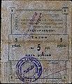 1923. Губсорабкоп, Югосталь. Талон для получения товаров, 5 рублей.jpg