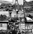 1940s decade montage HEB.png
