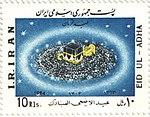 1984 Eid ul-Adha stamp of Iran.jpg