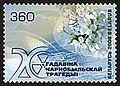 2006. Stamp of Belarus 0636.jpg