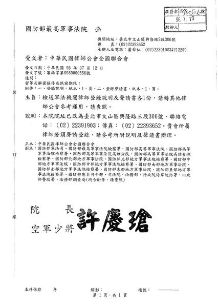File:20070712 國防部最高軍事法院 審雄字第0960000556號函.pdf