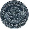 20 Georgian Tetri Obverse.jpg