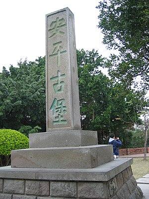 Fort Zeelandia (Taiwan) - Image: 212安平古堡照片 016