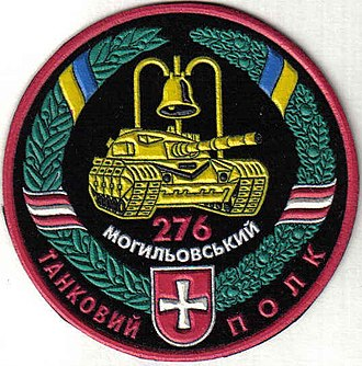 30th Mechanized Brigade (Ukraine) - Image: 276 й танковий полк
