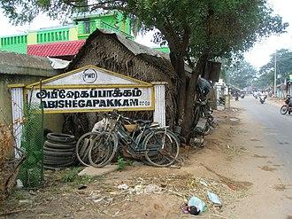 Abishegapakkam - Image: Abishegapakkam (RC 20)