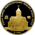 Abkhazia 50 apsar Au 2013 Bedia Cathedral b.png