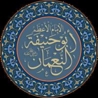 Abu Hanifa Name.png