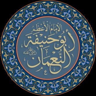 Abu Hanifa - Nuʿmān ibn Thābit ibn Zūṭā ibn Marzubān with Islamic calligraphy