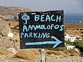 Agios Pavlos Ammolofos 01.jpg