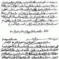 Al-kindi-cryptanalysis.png
