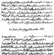 First page of Al-Kindi's 9th century Manuscript on Deciphering Cryptographic Messages