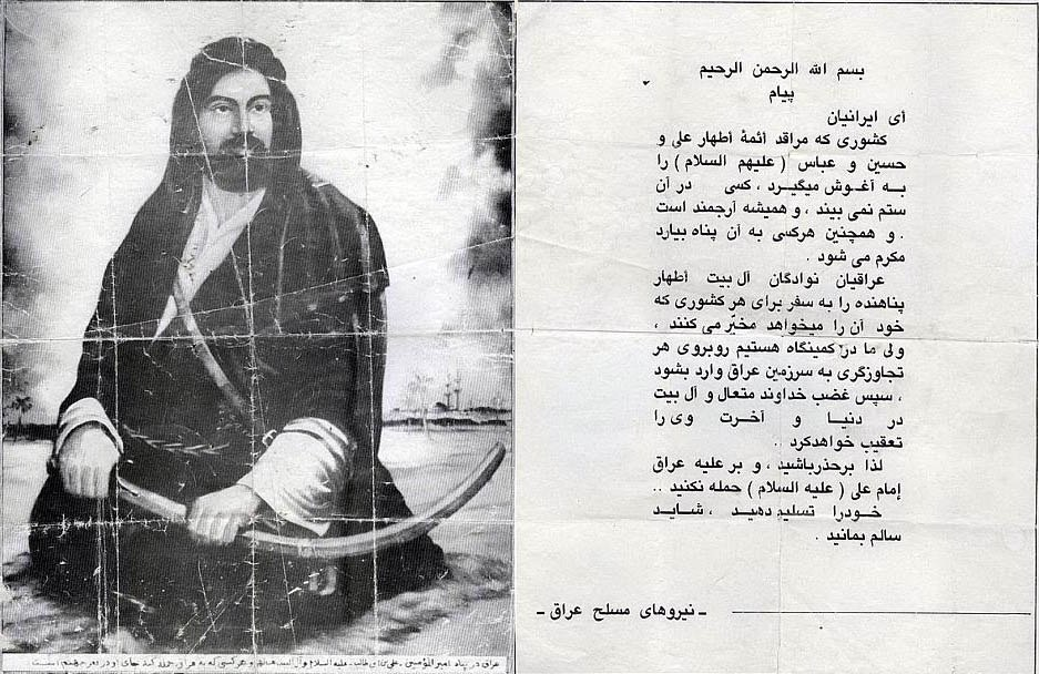 An Iraqi notice for Propaganda against Iranian forces.jpg