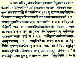 Nyāya Sūtras - Image: Ancient Nyayasutras first ten sutras in Sanskrit