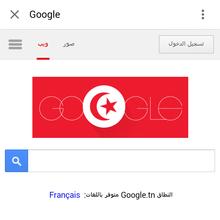 Google Moteur De Recherche Wikipedia