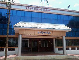 Aruppukkottai - Aruppukottai municipal office