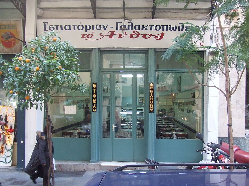 Athens traditional restaurant and milk bar.jpg