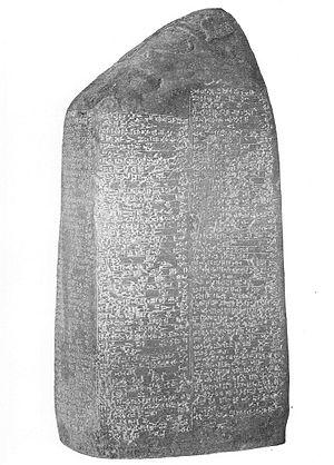 Estate of Takil-ana-ilīšu kudurru - Kudurru recording the legal wrangles over the land of Takil-ana-ilišu, who died intestate, in the British Museum.