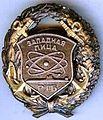 Badge Западная Лица.jpg