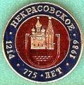 Badge Некрасовское.jpg