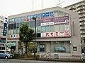 Bank of Yokohama Ichigao branch.jpg