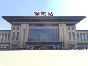 Baoding railway station - Baoding (West Square)