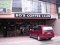 Bo's Coffee Club - panoramio.jpg