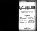 Bolshevik 1929 No11.pdf