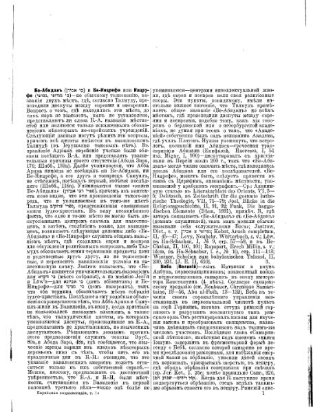 File:Brockhaus and Efron Jewish Encyclopedia 04.djvu