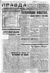 Газета бурят монгольская правда 4