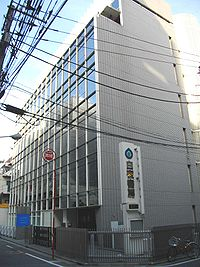 Byakuya-Shobo Head Office.JPG