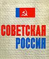 Catalog-Soviet-Russia-67-bw.jpg