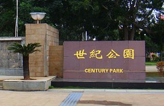 Century Park (Haikou)