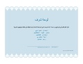 Certificate of distinction for WEP Alsun group.pdf