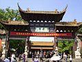 Chaotiangong Iriguchi.jpg