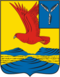 Coat of Arms of Ozinki rayon (Saratov oblast).png