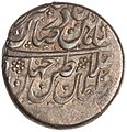 Coin of Nader Shah, minted in Daghestan (Dagestan). Reverse.jpg