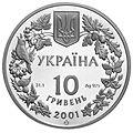 Coin of Ukraine rus a10.jpg