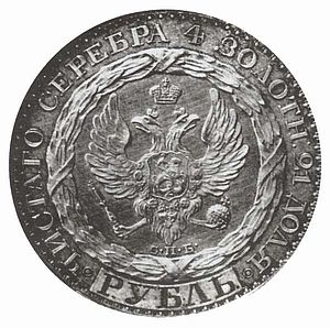 Constantine ruble - Image: Const obverse