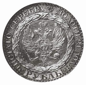 Constantine ruble - Image: Const obverse
