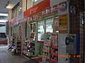 Cosmed Baifu Store entrance 20100308.jpg