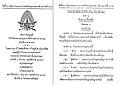 Criminal Procedure Code of Thailand (1934) 005.jpg